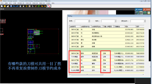 B智能刀模数据库管理