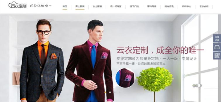 云衣诚邀您参加第十八届中国(深圳)国际品牌服装服饰交