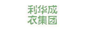 利华成衣集团