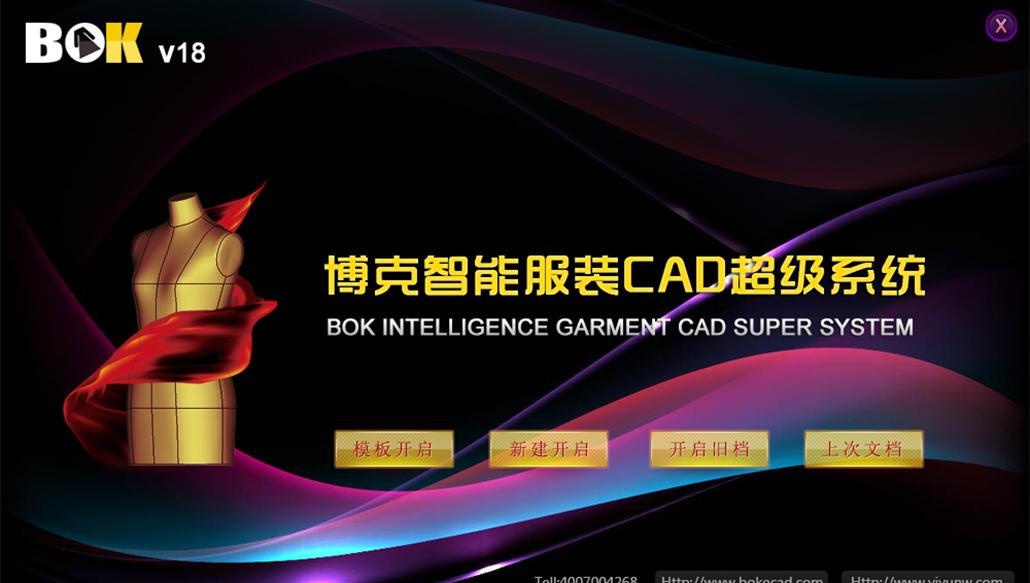 博克智能服装CAD超级系统
