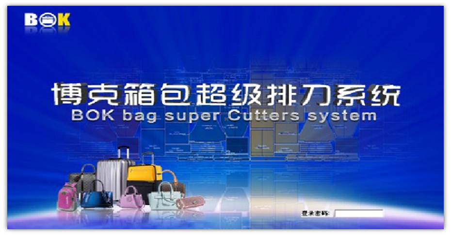 博克箱包超级排刀系统