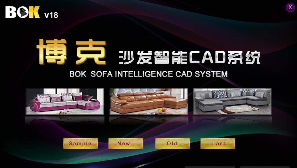博克沙发智能CAD系统