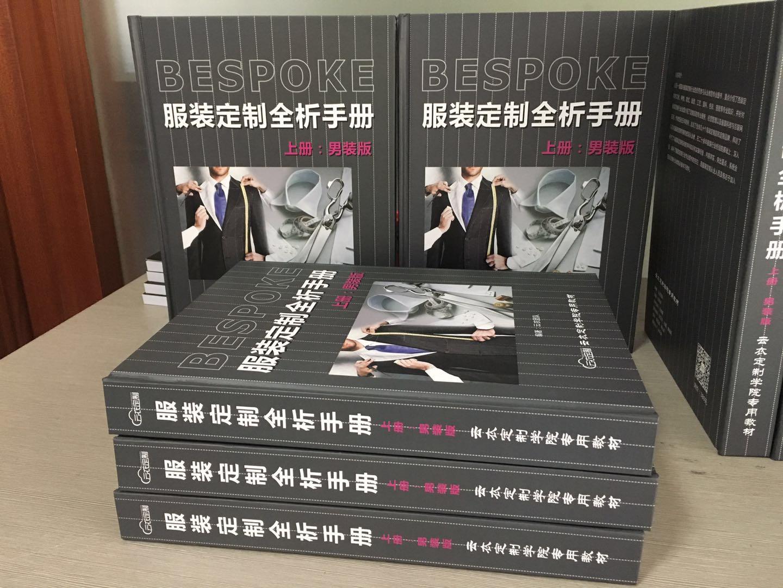 图书 || 《服装定制全析手册》  作者:贺宪亭