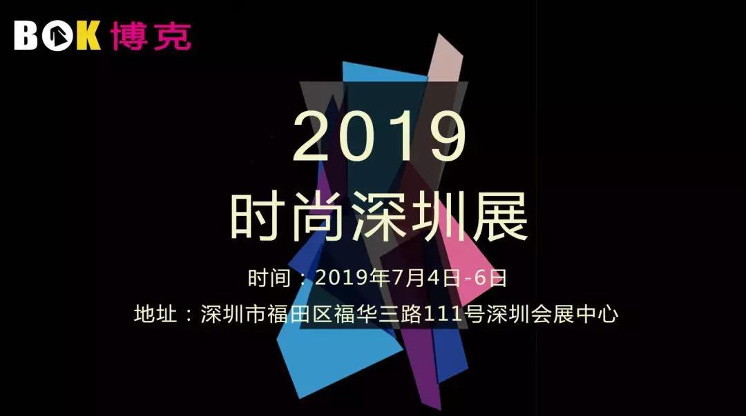 【邀请函】第十九届中国(深圳)国际品牌服装时尚展