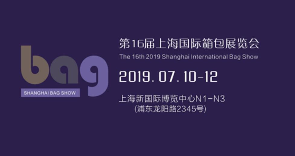 【邀请函】第十六届上海国际箱包皮具手袋展览会