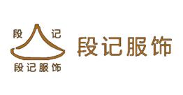 重庆市江北区段记服饰有限公司