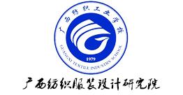 广西纺织服装设计研究所