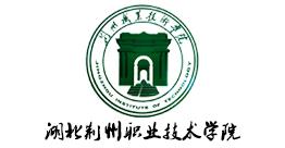 湖北荆州职业技术学院