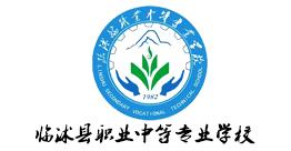 临沭县职业中等专业学校
