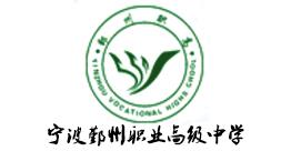 宁波鄞州职业高级中学