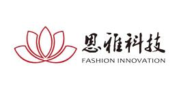 山东恩雅服饰科技有限公司