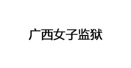 广西女子监狱