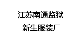 江苏南通监狱 新生服装厂