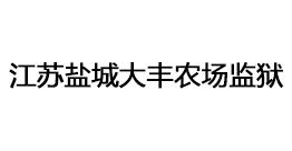 江苏盐城大丰农场监狱