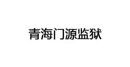 青海门源监狱