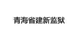 青海省建新监狱