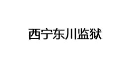 西宁东川监狱