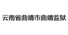 云南省曲靖市曲靖监狱