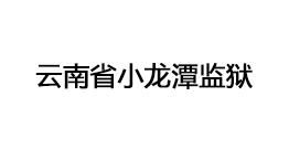 云南省小龙潭监狱