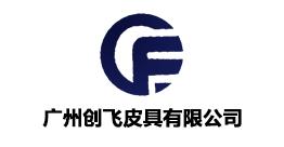 广州创飞皮具有限公司