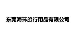 东莞海环旅行用品有限公司