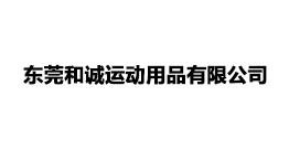 东莞和诚运动用品有限公司