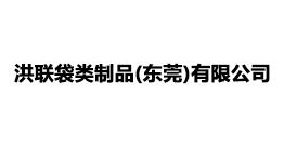 洪联袋类制品(东莞)有限公司