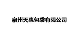 泉州天惠包袋有限公司