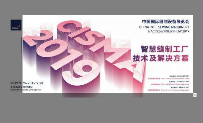 【邀请函】2019 中国国际缝制设备展览会(CISMA)