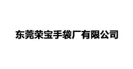 东莞荣宝有限公司