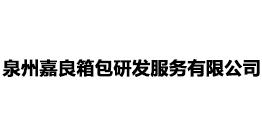泉州嘉良箱包研发服务有限公司