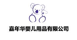 嘉年华婴儿用品有限公司