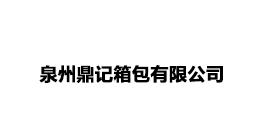 泉州鼎记箱包有限公司