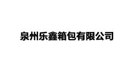 泉州乐鑫有限公司