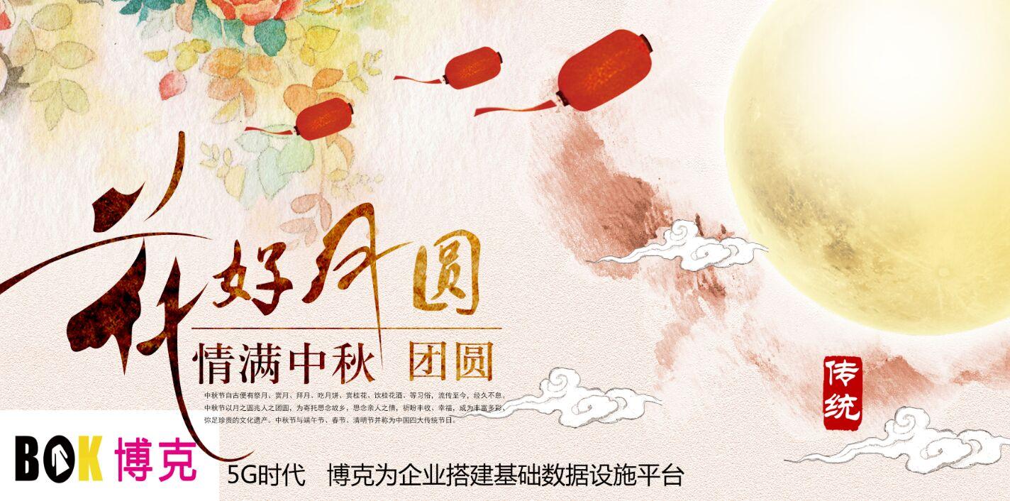 """【通知】2019年""""中秋节""""放假通知"""