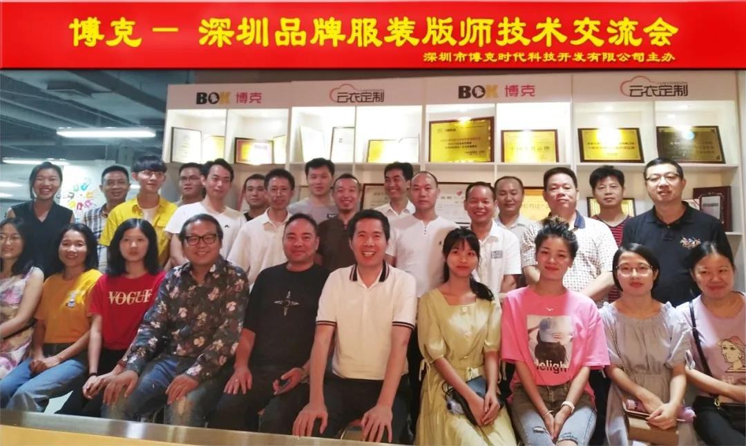 2019年第一期博克CAD免费培训  || 深圳--品牌服装版师技术交流会圆满结束