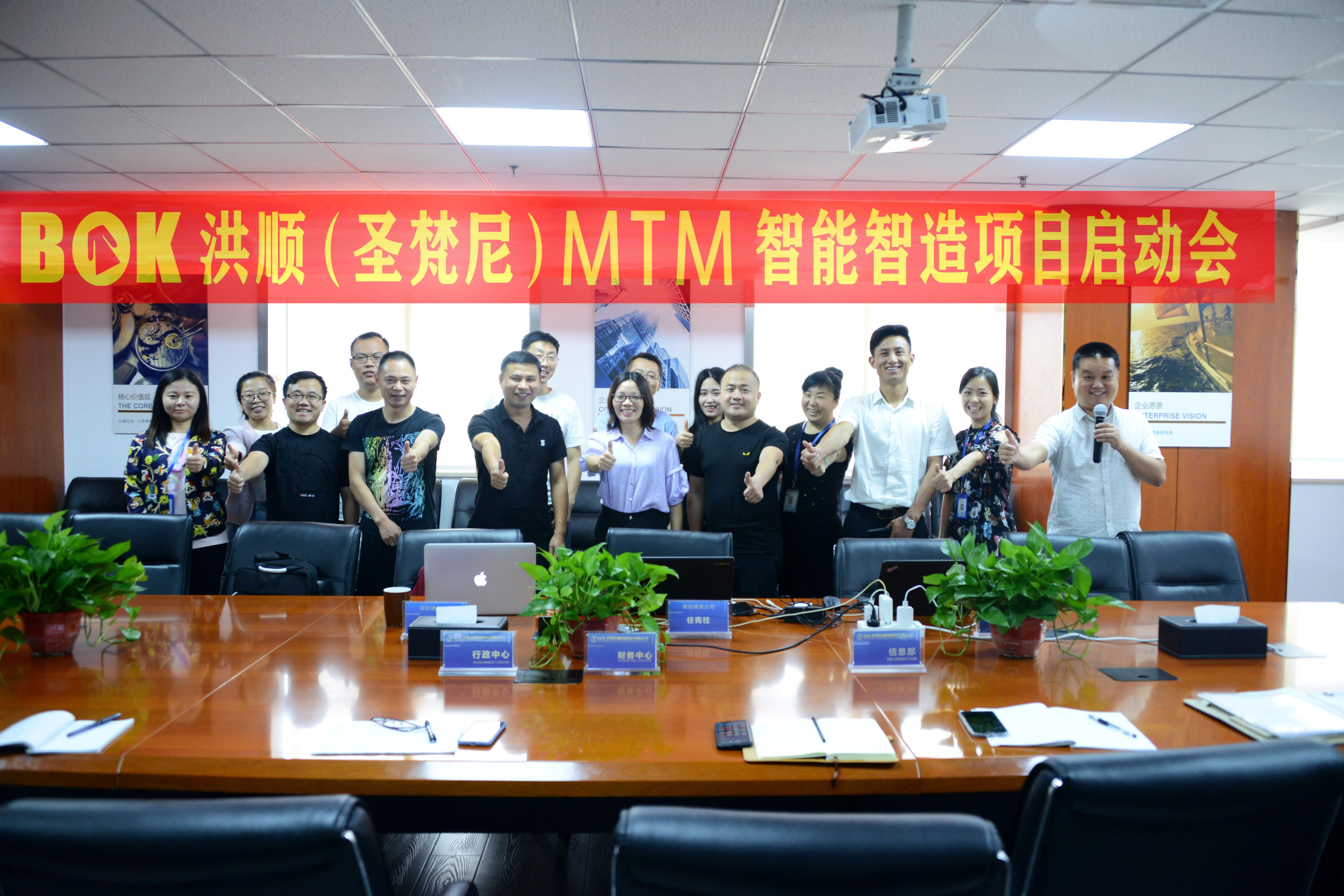 【喜讯】深圳BOK博克&洪顺(圣梵尼)MTM智能智造项目启动会
