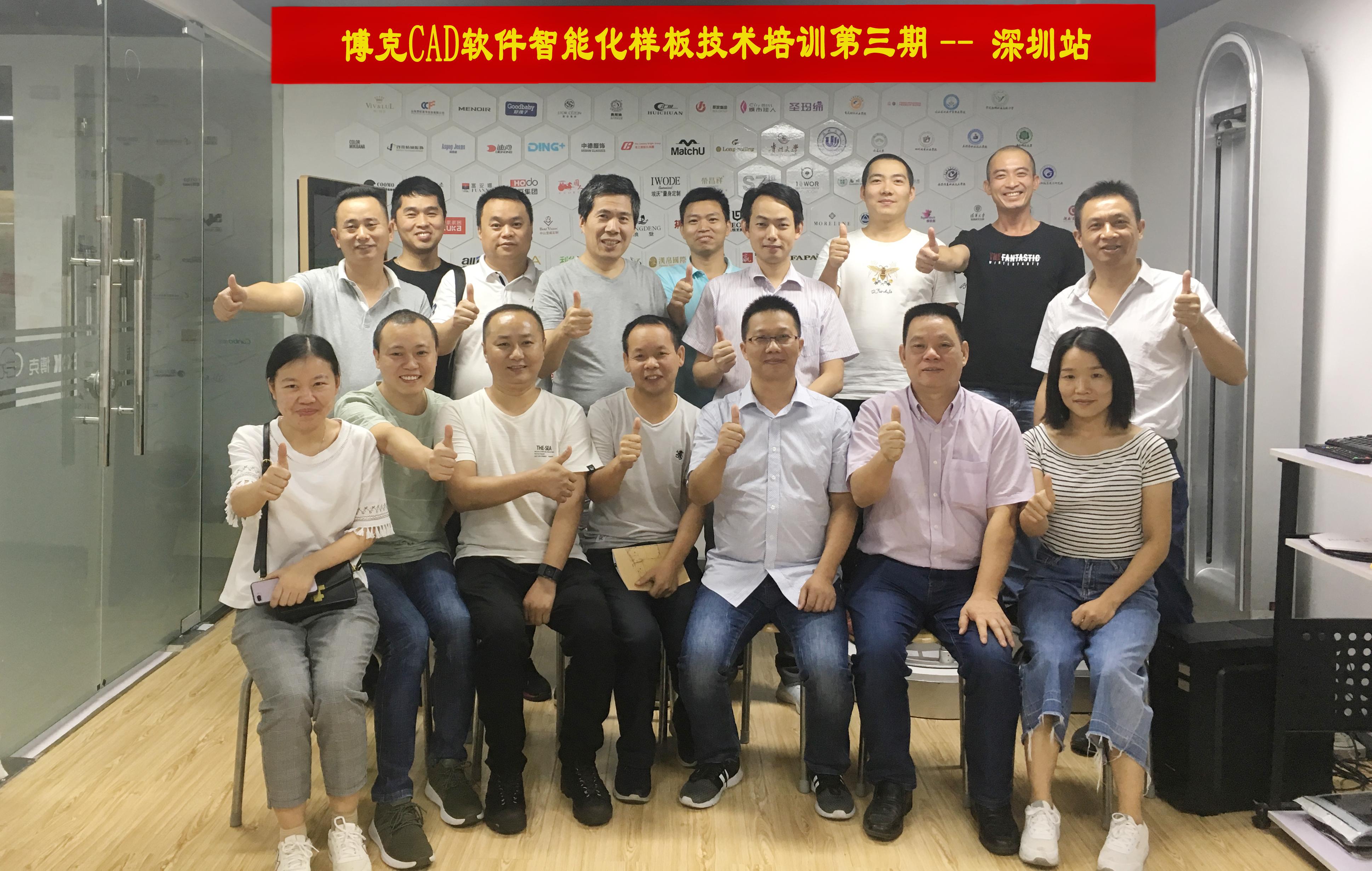 2019年第三期博克CAD免费培训 || 深圳--博克CAD在女装上的高级技巧运用