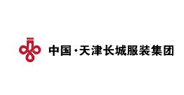 中国·天津长城服装集团