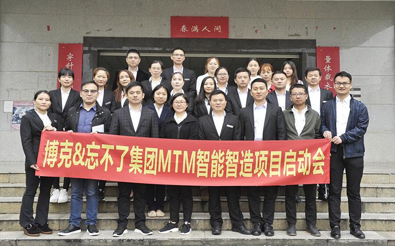 【喜讯】深圳博克&忘不了集团MTM智能智造项目启动会