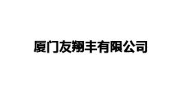 厦门友翔丰有限公司