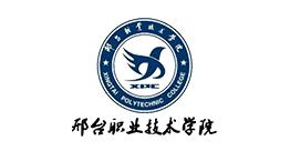 邢台职业技术学校
