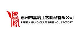 惠州市嘉培工艺制品有限公司