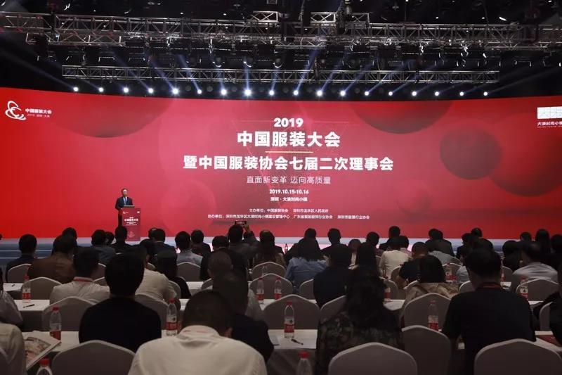 2019中国服装大会||曹庭瑞:顺应形势,坚定信心,推动服装行业高质量发展