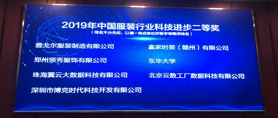 关于召开第五届中国服装科技发展会议的通知