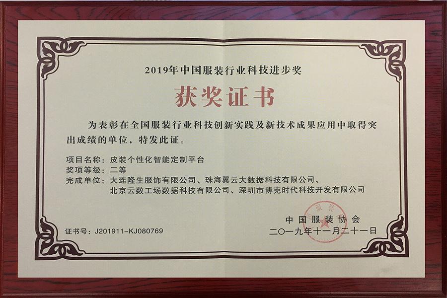 【喜讯】热烈祝贺深圳博克科技荣获2019年中国服装行业科技进步二等奖!
