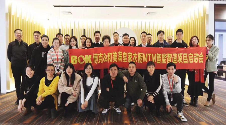 【喜讯】BOK博克&和美满皇家衣橱(北京红都)MTM智能智造项目启动会
