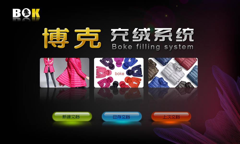 【系统发布】博克充绒系统--重磅发布!底部有视频点击播放