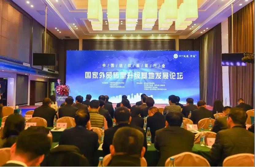 【活动】博克科技应邀出席全国纺织服装外贸转型升级会议--在河南西平隆重召开