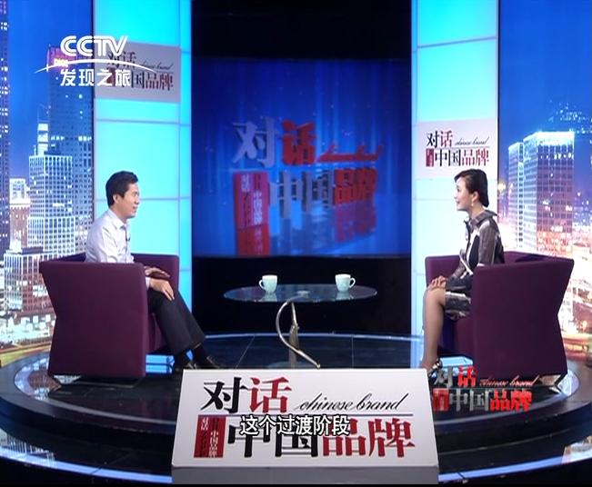【媒体报道】CCTV 对话中国品牌--嘉宾--深圳市博克董事长贺宪亭--早期访谈录